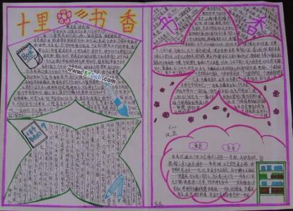 十里书香手抄报版面设计图