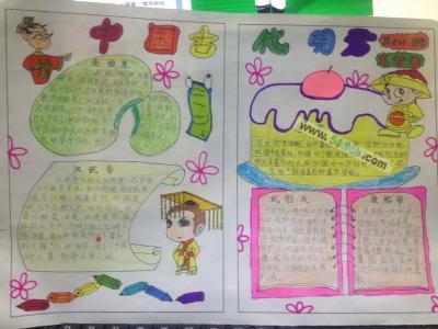 中国古代明君手抄报图片、内容